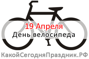 bicycle-day.jpg