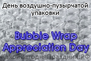 bubble-wrap-appreciation-day.jpg