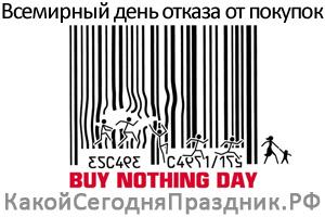 buy-nothing-day.jpg