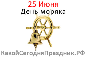День моряка - Day of the Seafarer