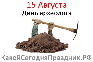 http://kakoysegodnyaprazdnik.ru/prazdnik/img/den-arheologa.jpg