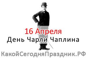 День Чарли Чаплина