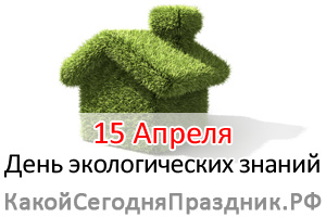 День экологических знаний