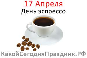 den-espresso.jpg