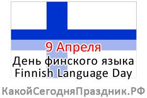 День финского языка - Finnish Language Day