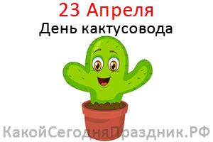 den-kaktusovoda.jpg