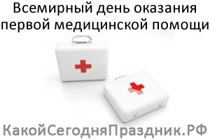 Всемирный день оказания первой медицинской помощи - World First Aid Day