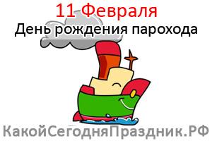День эрудита 5 февраля 1762 кто правил в россии