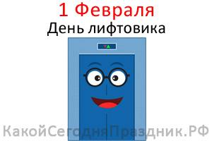 День работника лифтового хозяйства - День лифтовика