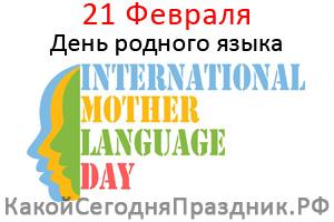 Международный день родного языка - International Mother Language Day