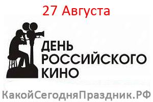 den-rossijskogo-kino.jpg