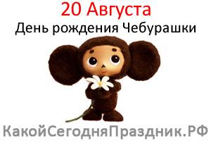 http://kakoysegodnyaprazdnik.ru/prazdnik/img/den-rozhdeniya-cheburashki.jpg