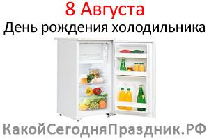 http://kakoysegodnyaprazdnik.ru/prazdnik/img/den-rozhdeniya-holodilnika.jpg