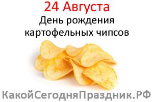 den-rozhdeniya-kartofelnyh-chipsov.jpg