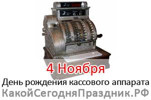 den-rozhdeniya-kassovogo-apparata.jpg