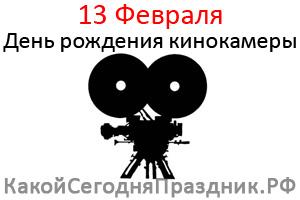 den-rozhdeniya-kinokamery.jpg