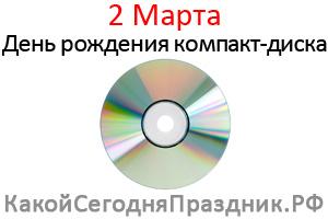 den-rozhdeniya-kompakt-diska.jpg