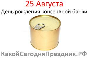 den-rozhdeniya-konservnoj-banki.jpg