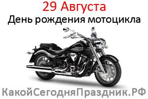 den-rozhdeniya-motocikla.jpg
