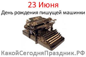 den-rozhdeniya-pishuschej-mashinki.jpg