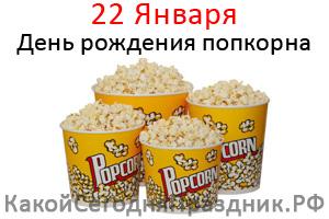 den-rozhdeniya-popkorna.jpg