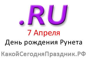 den-rozhdeniya-runeta.jpg