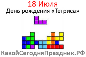 den-rozhdeniya-tetrisa.jpg