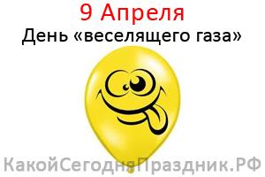 den-rozhdeniya-veselyaschego-gaza.jpg