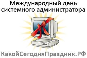 http://kakoysegodnyaprazdnik.ru/prazdnik/img/den-sisadmina.jpg