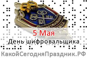 den-sozdaniya-kriptograficheskoj-sluzhby