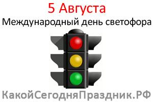 http://kakoysegodnyaprazdnik.ru/prazdnik/img/den-svetofora.jpg