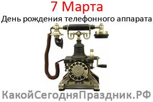 den-telefonnogo-apparata.jpg