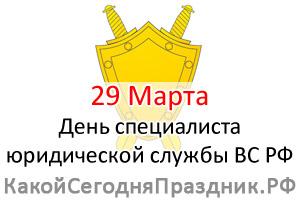 den-yuridicheskoy-sluzhby.jpg