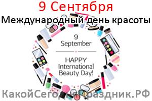 international-beauty-day.jpg
