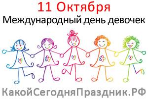 international-day-of-the-girl-child.jpg