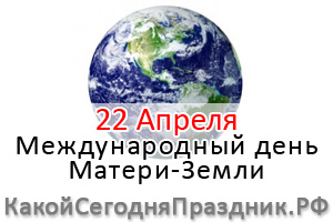 Международный день Матери-Земли (International Mother Earth Day)