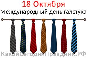 international-necktie-day.jpg