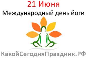 international-yoga-day.jpg
