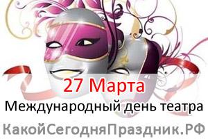 Международный день театра - World Theatre Day