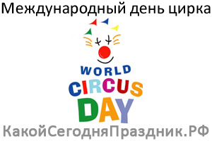 Международный день цирка (World Circus Day)