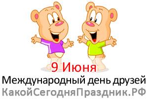 Международный день друзей - International Friends Day