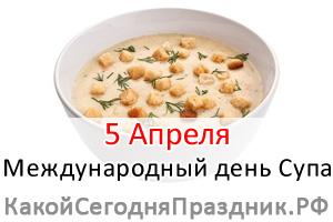 mezhdunarodnyj-den-supa.jpg