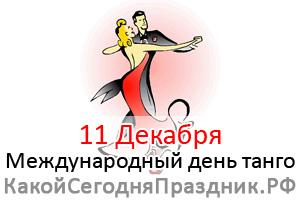 http://kakoysegodnyaprazdnik.ru/prazdnik/img/mezhdunarodnyj-den-tango.jpg
