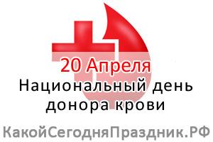 nacionalnyj-den-donora-krovi.jpg