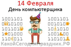 programmer-day.jpg