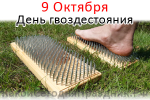 standing-on-a-bed-of-nails-day.jpg