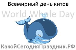 vsemirnyj-den-kitov.jpg