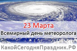 vsemirnyj-den-meteorologii.jpg