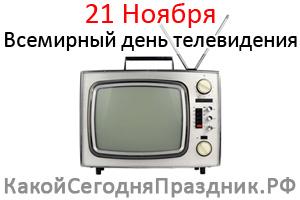 Всемирный день телевидения - World Television Day