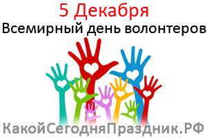 Картинки по запросу сегодня - день волонтера